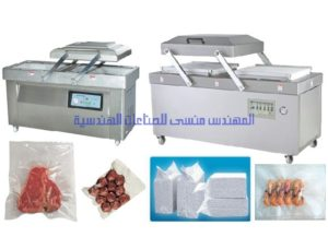 DOUBLE CHAMBER VACUUM PACKAGING MACHINE
